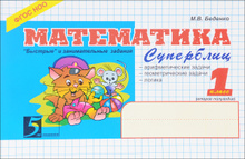 Математика. 1 класс. 2 полугодие. Суперблиц, М. В. Беденко