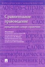 Сравнительное правоведение. Юридический словарь-справочник, А.В. Малько, А.Ю. Саломатина
