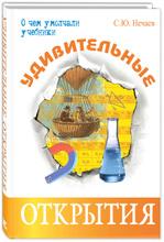 Удивительные открытия, С. Ю. Нечаев