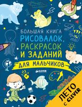 Большая книга рисовалок, раскрасок и заданий для мальчиков, Татьяна Покидаева