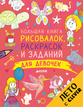 Большая книга рисовалок, раскрасок и заданий для девочек, Татьяна Покидаева