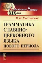Грамматика славяно-церковного языка нового периода, В. И. Классовский
