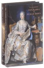 Геральдика и редкая книга. В 2 томах (комплект), П. А. Дружинин