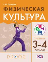 Физическая культура. 3-4 класс. Учебник, Г. И. Погадаев