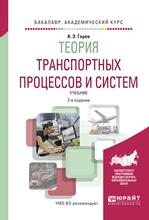 Теория транспортных процессов и систем. Учебник, А. Э. Горев