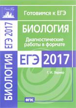 Биология. Диагностические работы в формате ЕГЭ 2017, Г. И. Лернер