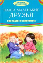 Наши маленькие друзья. Рассказы о животных, С. Г.  Георгиев, М. М. Зощенко, В. Ю. Драгунский