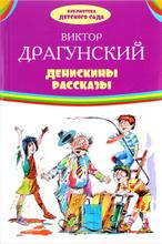 Денискины рассказы, В.Ю. Драгунский