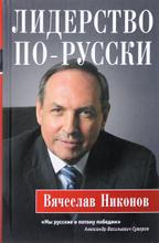 Лидерство по-русски, В. А. Никонов, Э. Р. Саляхова