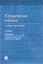 Юридическая техника. Словарь-справочник, А. В. Малько