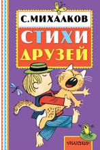 Сергей Михалков. Стихи друзей, Сергей Михалков