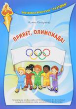 Привет, Олимпиада! (+ 2 CD), Ирина Каплунова