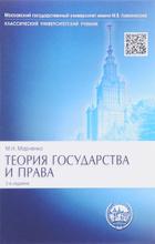 Теория государства и права. Учебник, М. Н. Марченко