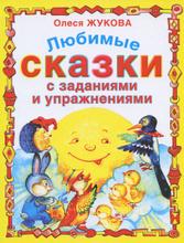Любимые сказки с заданиями и упражнениями, Олеся Жукова