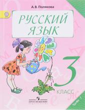 Русский язык. 3 класс. Учебник. В 2 частях. Часть 1, А. В. Полякова