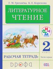 Литературное чтение. 2 класс. Рабочая тетрадь. В 2 частях. Часть 1, Г. М. Грехнева, К. Е. Корепова
