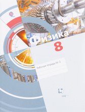 Физика. 8класс. Рабочая тетрадь №2, Л. С. Хижнякова, А. А. Синявина, С. А. Холина, С. Ф. Шилова