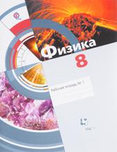 Физика. 8класс. Рабочая тетрадь №1, Л. С. Хижнякова, А. А. Синявина, С. А. Холина, С. Ф. Шилова