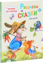 Рассказы и сказки для детей, Эдуард Шим,Георгий Балл,Сергей Георгиев