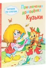 Приключения домовенка Кузьки, Г. В. Александрова