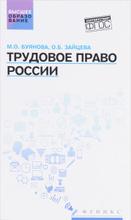 Трудовое право России. Учебник, М. О. Буянова, О. Б. Зайцева