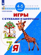 Игры с буквами и цифрами. Для детей 4-5 лет, Олеся Жукова
