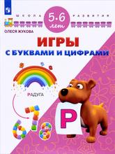 Игры с буквами и цифрами. Для детей 5-6 лет, Олеся Жукова