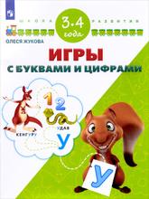Игры с буквами и цифрами. Для детей 3-4 лет, Олеся Жукова