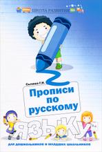 Русский язык. Прописи. Для дошкольников и младших школьников, Г. Н. Сычева