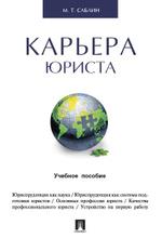 Карьера юриста. Учебное пособие, М. Т. Саблин