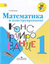 Математика и конструирование. 1 класс. Учебное пособие, С. И. Волкова, О. Л. Пчелкина
