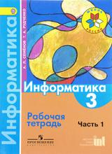Информатика. 3 класс. Рабочая тетрадь. Часть 1, А. Л. Семёнов, Т. А. Рудченко