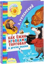 Как ежик иголками торговал и другие сказки, Э. Успенский