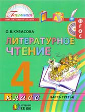 Литературное чтение. 4 класс. Учебник. В 4 частях. Часть 3, О. В. Кубасова
