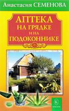 Аптека на грядке и на подоконнике, Анастасия Семенова