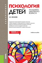 Психология детей младшего школьного возраста, Б. С. Волков