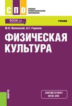 Физическая культура, М. Я. Виленский, А. Г. Горшков