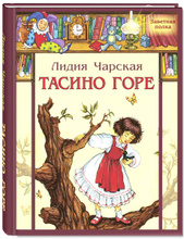 Тасино горе, Лидия Чарская