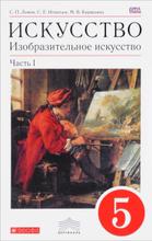 Изобразительное искусство. 5 класс. Учебник. В 2 частях. Часть 1, С. П. Ломов, С. Е. Игнатьев, М. В. Кармазина