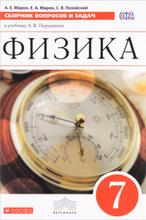 Физика. 7 класс. Сборник вопросов и задач. К учебнику А. В. Перышкина, А. Е. Марон, Е. А. Марон, С. В. Позойский