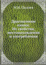 Драгоценные камни. Их свойства, местонахождения и употребления, М. И. Пыляев