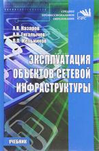 Эксплуатация объектов сетевой инфраструктуры. Учебник, А. В. Назаров, А. Н. Енгалычев, В. П. Мельников