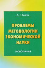 Проблемы методологии экономической науки, А. Г. Войтов