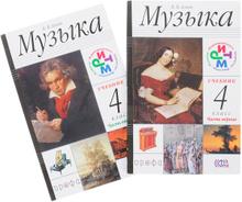 Музыка. 4 класс. Учебник (комплект из 2 книг + CD), В. В. Алеев