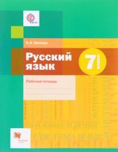 Русский язык. 7 класс. Рабочая тетрадь, Н. А. Шапиро