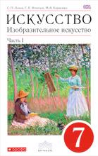 Искусство. Изобразительное искусство. 7 класс. В 2 частях. Часть 1. Учебник, С. П. Ломов, С. Е. Игнатьев, М. В. Кармазина