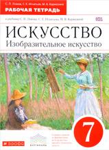 Искусство. Изобразительное искусство. 7 класс. Рабочая тетрадь, С. П. Ломова, С. Е. Игнатьев, М. В. Кармазина