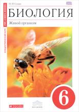 Биология. 6 класс. Живой организм. Учебник, Н. И. Сонин
