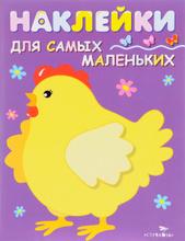 Курочка-хохлатка, Л. Маврина