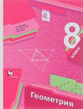 Геометрия. 8 класс. Учебник, А. Г. Мерзляк, В. Б. Полонский, М. С. Якир